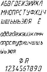 Требуется 100% схожесть с кириллическим шрифтом.